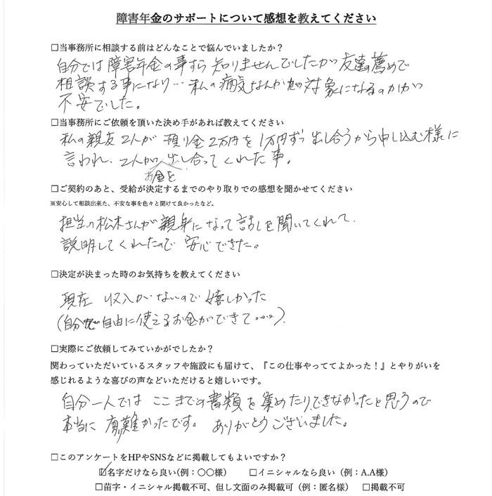 【障害年金申請者様の声】古澤様