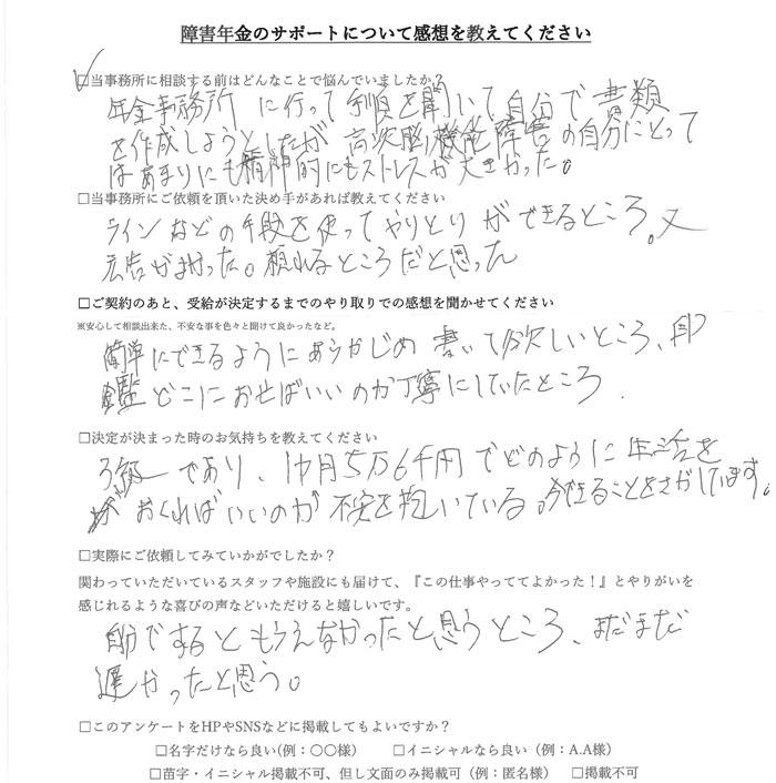 https://nenkin.info/20200227tokumei/
