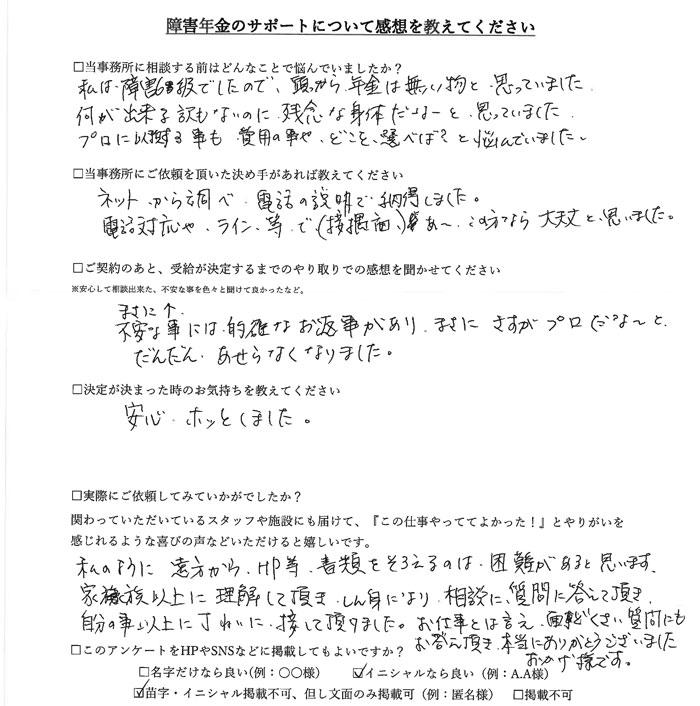 【障害年金申請者様の声】匿名様(障害等級6級で諦められていた方)