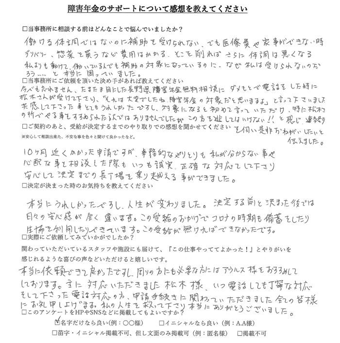 【障害年金申請者様の声】太田様
