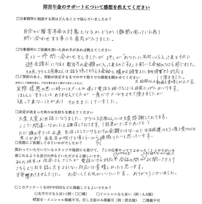 【障害年金申請者様の声】匿名様(2020年10月27日)