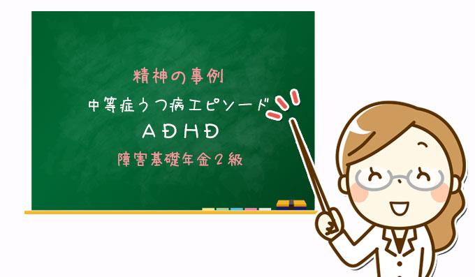 中等症うつ病エピソード・ADHD|障害基礎年金2級