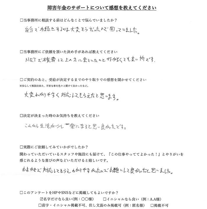 【障害年金申請者様の声】髙橋様(2020年10月19日)