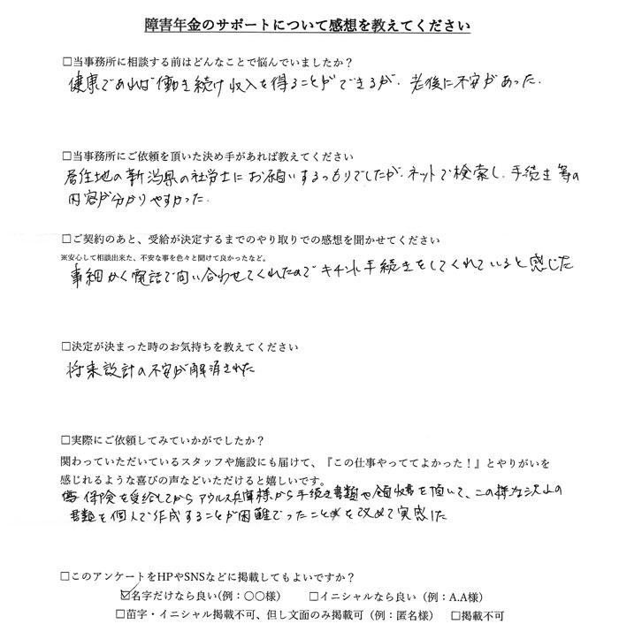 【障害年金申請者様の声】諸橋様(2020年10月27日)