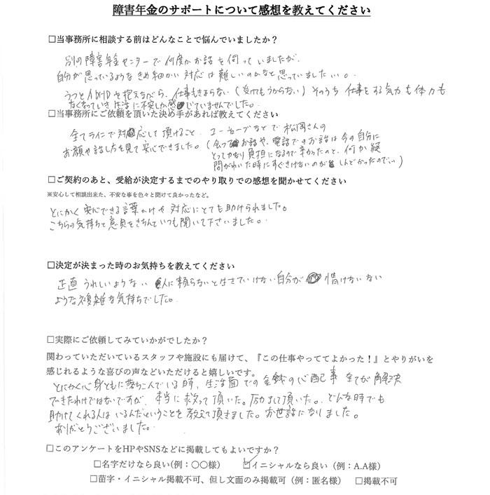 【障害年金申請者様の声】Y.C様(2020年11月9日)