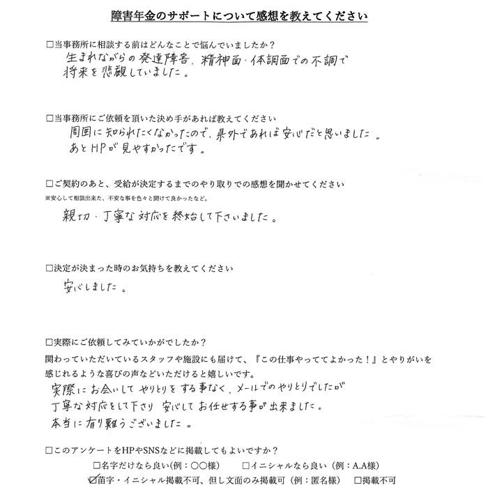 【障害年金申請者様の声】匿名様(2020年11月17日)