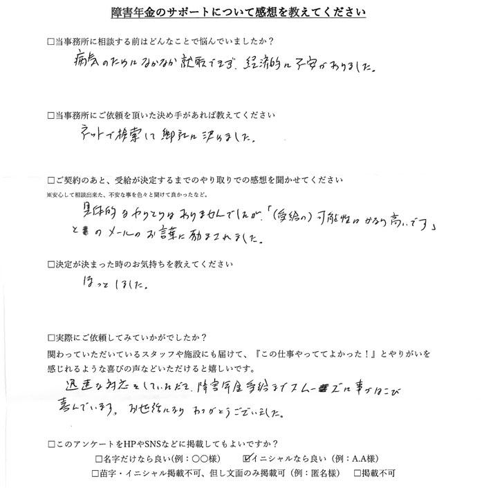【障害年金申請者様の声】匿名様(2020年11月19日)