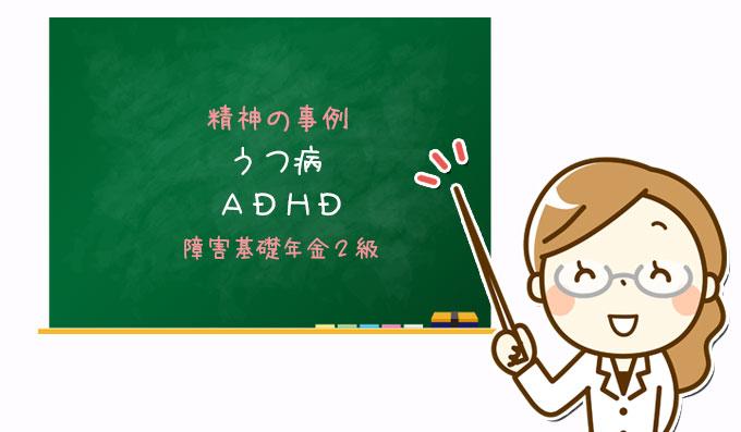 うつ病・ADHD|障害基礎年金2級