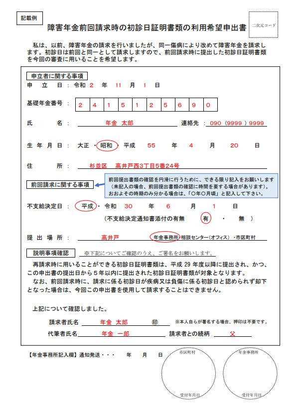初診日証明書類の利用希望申出書(記載例)