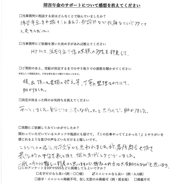 【障害年金申請者様の声】H.S様(2020年11月3日)