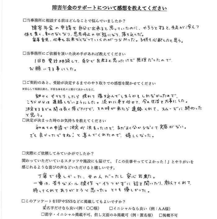 【障害年金申請者様の声】I.M様(2020年11月19日)