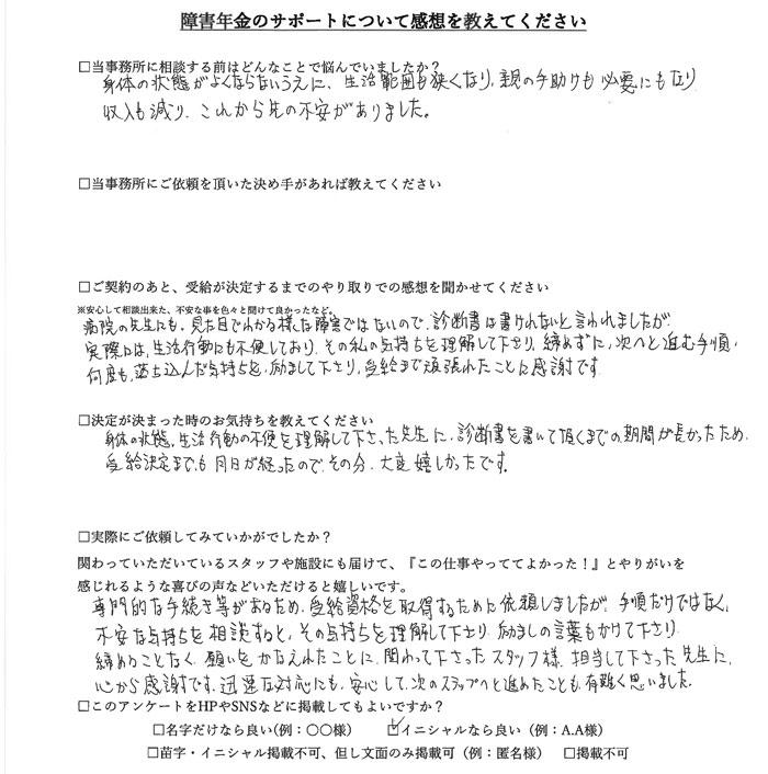 【障害年金申請者様の声】T.M様(2020年11月29日)