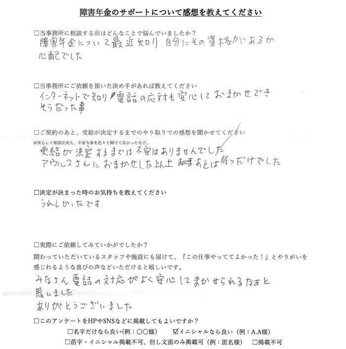 【障害年金申請者様の声】M.Y様(2020年12月7日)