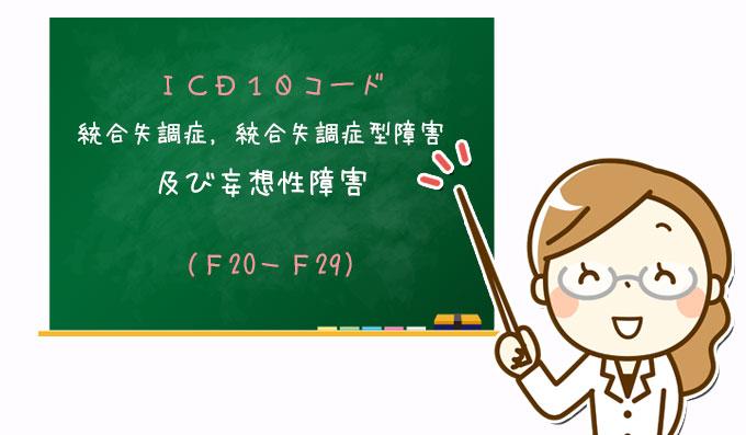 統合失調症, 統合失調症型障害及び妄想性障害(F20-F29)