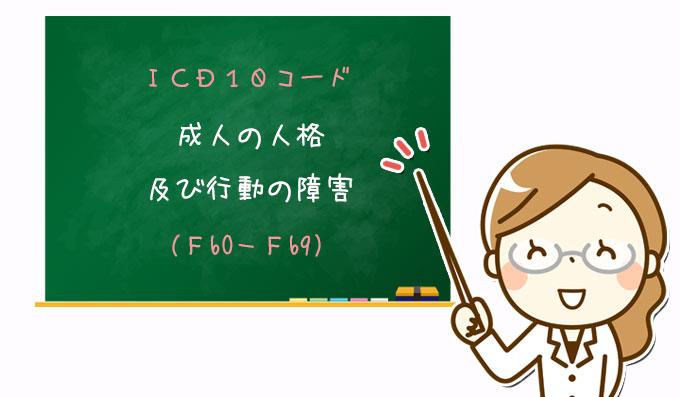 成人の人格及び行動の障害(F60-F69)