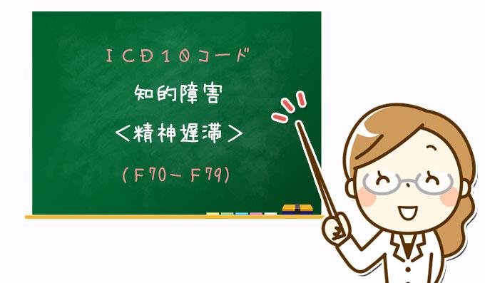 知的障害<精神遅滞>(F70-F79)