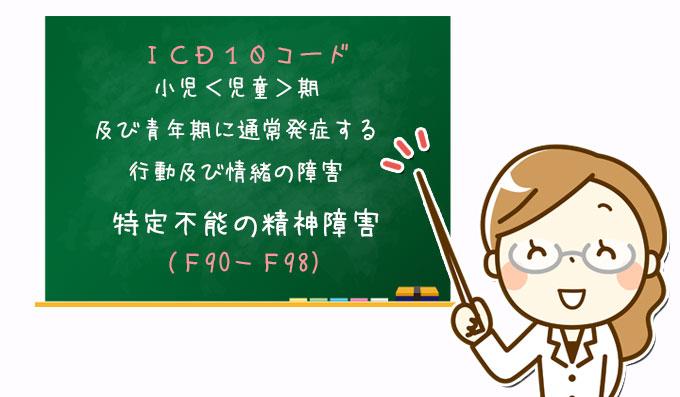 小児<児童>期及び青年期に通常発症する行動及び情緒の障害(F90-F98)