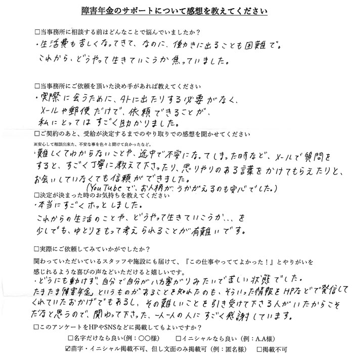 【障害年金申請者様の声】匿名様(2021年1月15日)