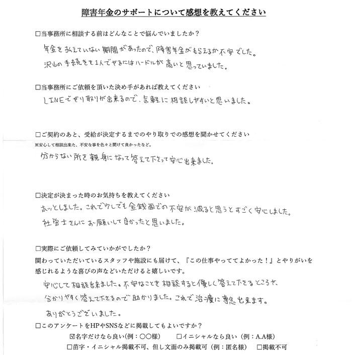 【障害年金申請者様の声】小嶺様(2021年1月23日)