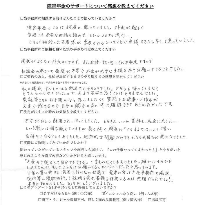 【障害年金申請者様の声】N.M様(2021年2月1日)
