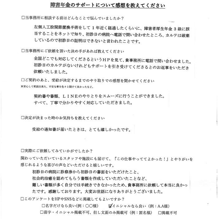 【障害年金申請者様の声】T.A様(2021年2月10日)