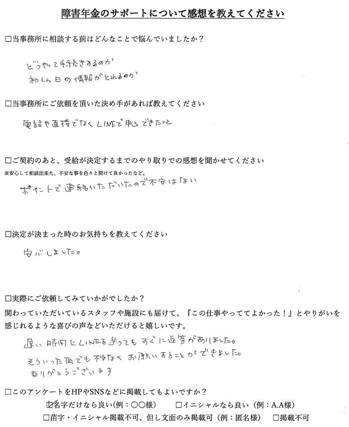 【障害年金申請者様の声】福田様(2021年2月18日)