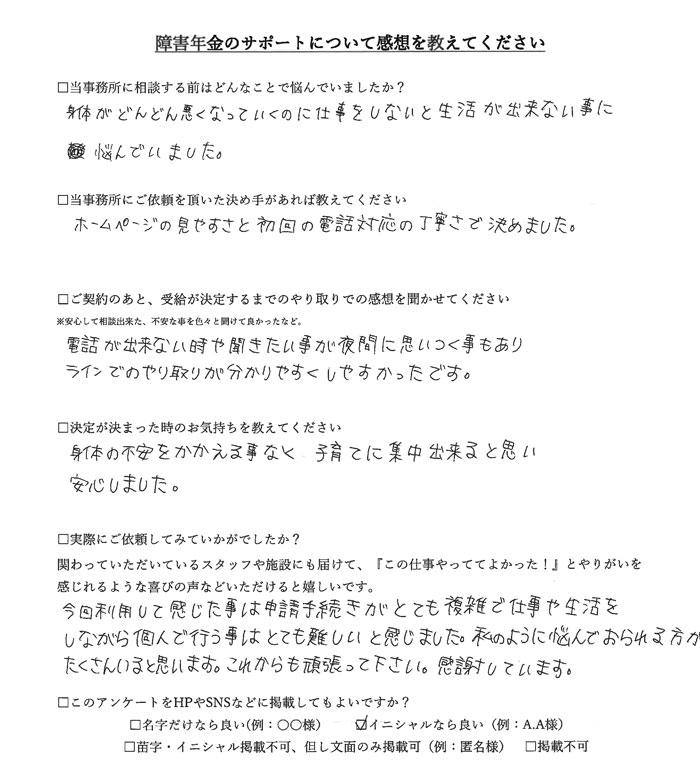 【障害年金申請者様の声】K.C様(2021年1月17日)