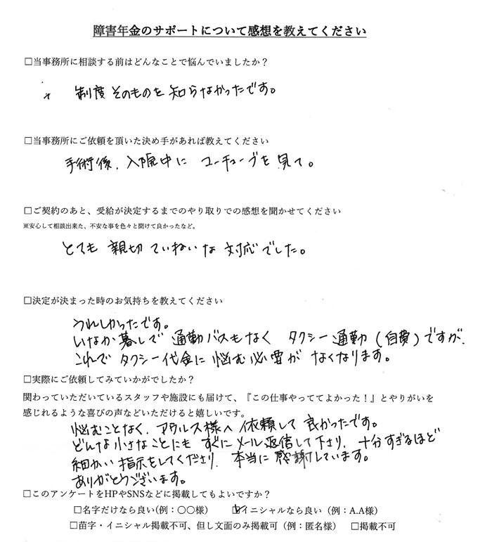 【障害年金申請者様の声】S.R様(2021年2月25日)