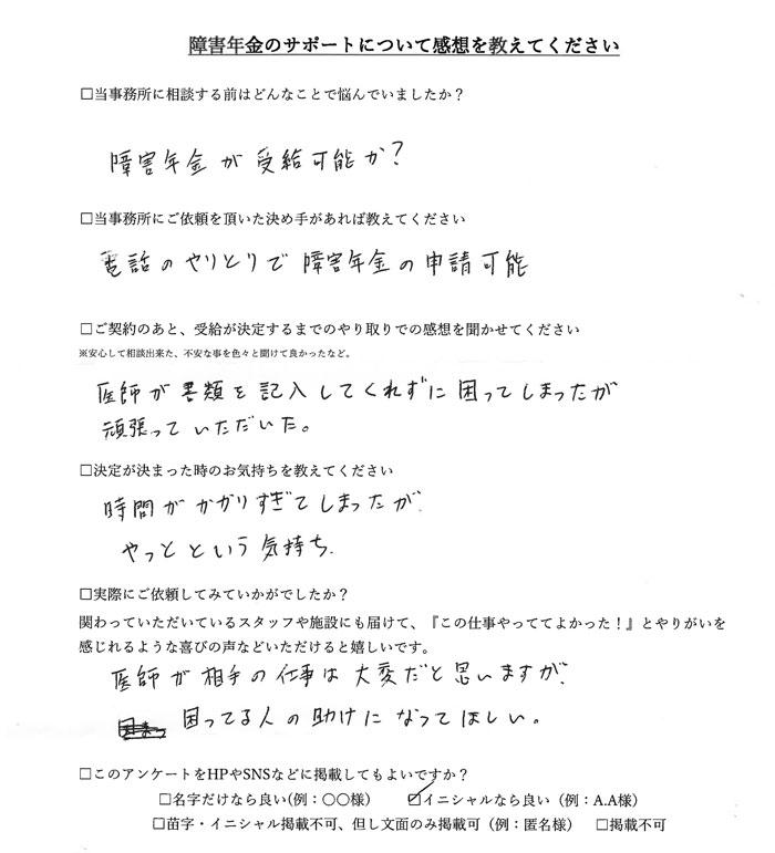 【障害年金申請者様の声】B.Y様(2021年2月28日)