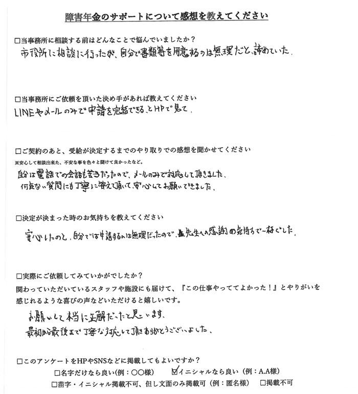 【障害年金申請者様の声】K.M様(2021年3月5日)