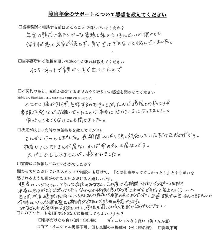 【障害年金申請者様の声】K.S様(2021年3月9日)
