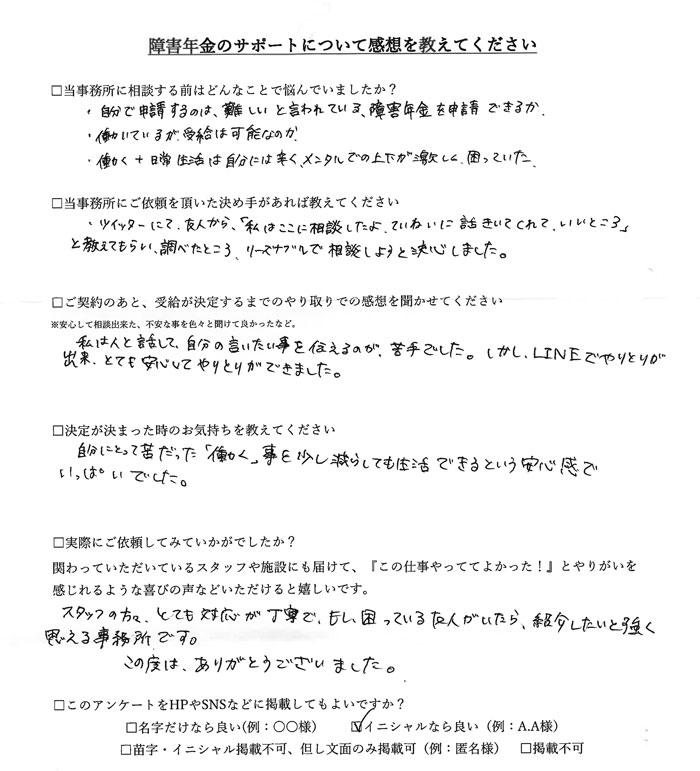 【障害年金申請者様の声】Y.R様(2021年3月11日)