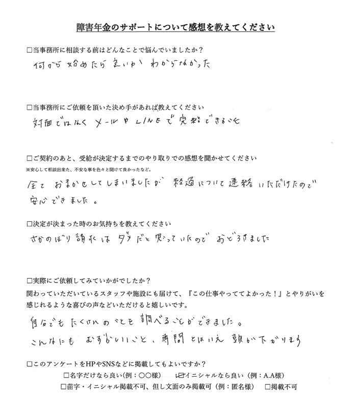 【障害年金申請者様の声】F.S様(2021年3月18日)