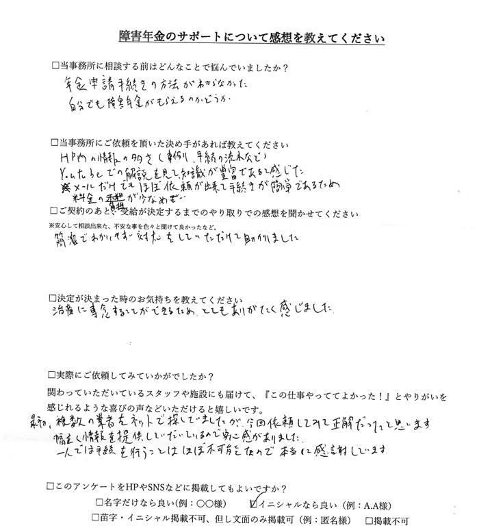 【障害年金申請者様の声】S.R様(2021年4月4日)