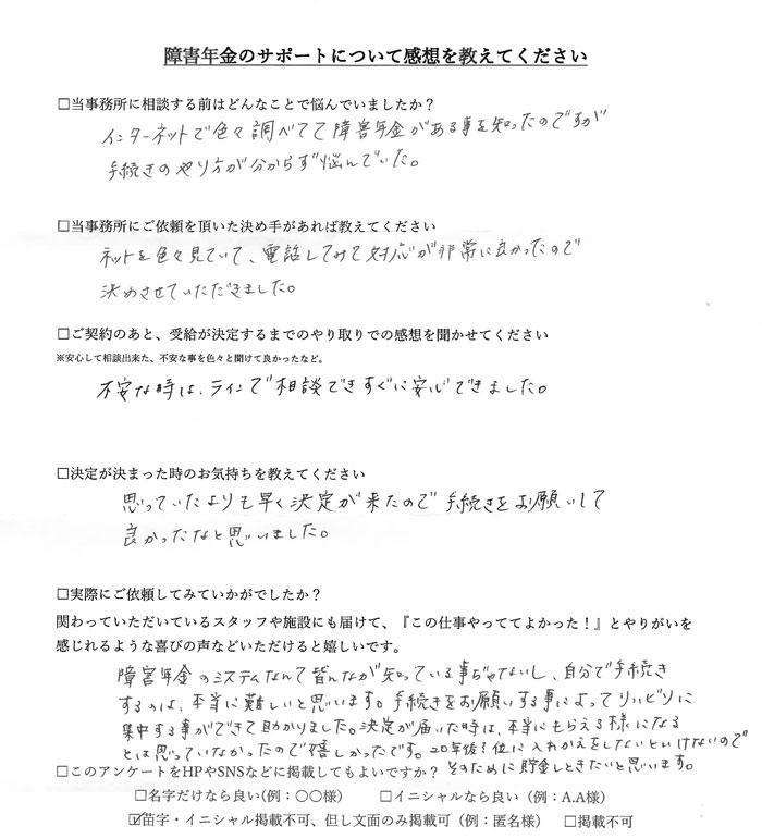 【障害年金申請者様の声】匿名様(2021年4月17日)