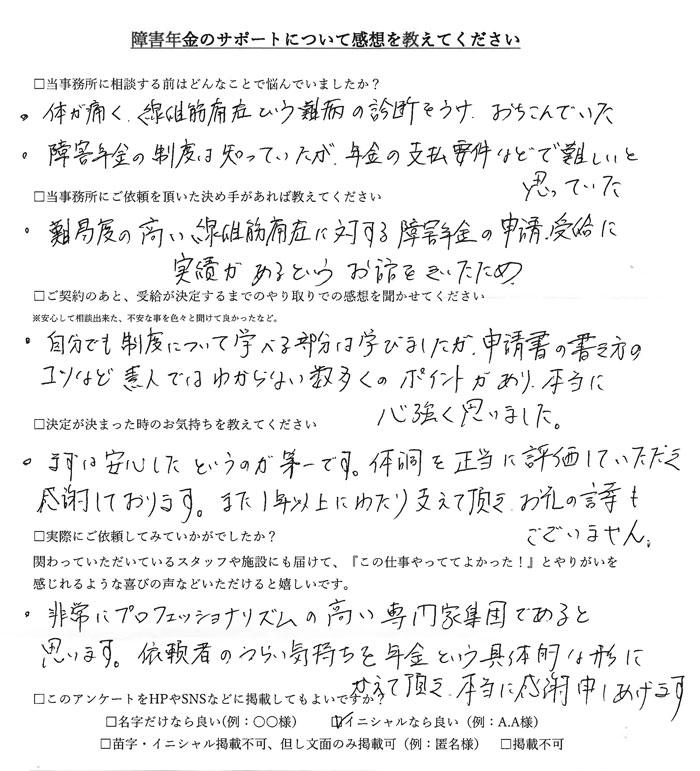 【障害年金申請者様の声】M.Y様(2021年4月8日)