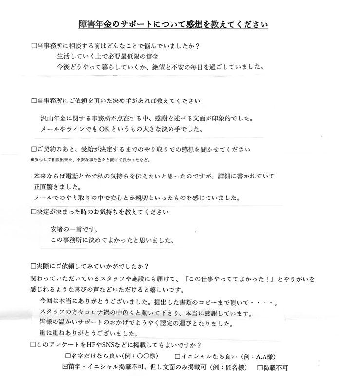 【障害年金申請者様の声】匿名様(2021年4月21日)