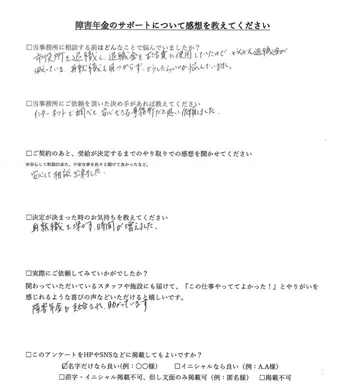 【障害年金申請者様の声】加藤様(2021年4月25日)