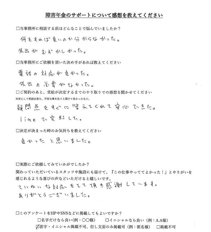【障害年金申請者様の声】匿名様(2021年5月6日)