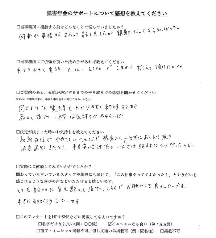 【障害年金申請者様の声】T.K様(2021年5月13日)