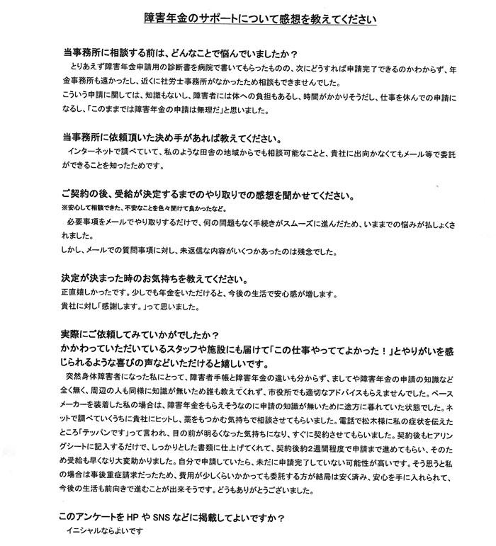 【障害年金申請者様の声】Y.N様(2021年5月15日)