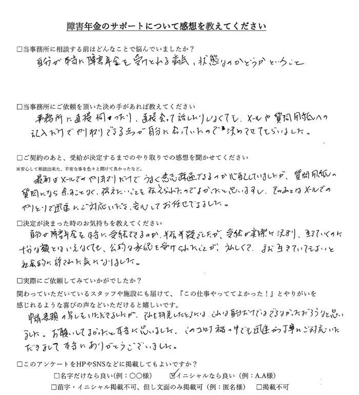 【障害年金申請者様の声】K.T様(2021年6月22日)