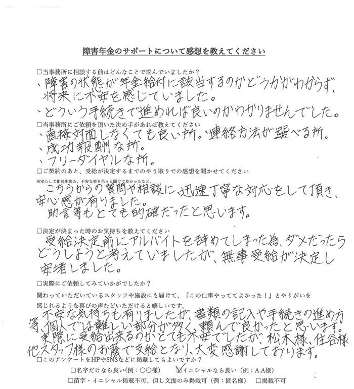 【障害年金申請者様の声】S.T様(2021年6月30日)