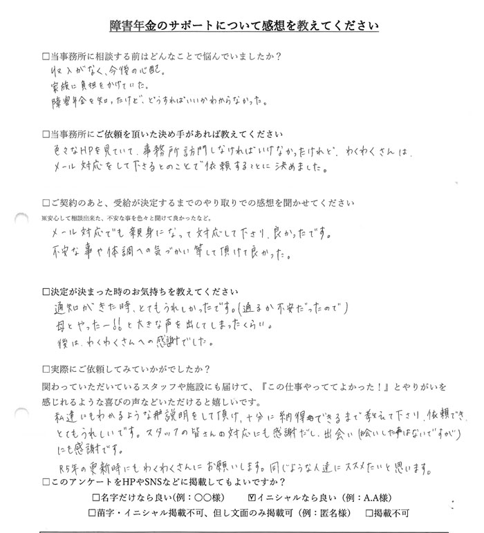【障害年金申請者様の声】Y.S様(2021年7月27日)