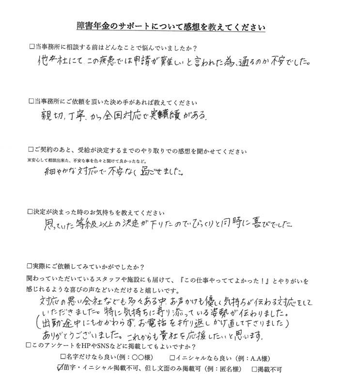 【障害年金申請者様の声】匿名様(2021年7月29日)