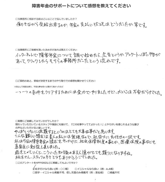 【障害年金申請者様の声】小林様(2021年8月14日)