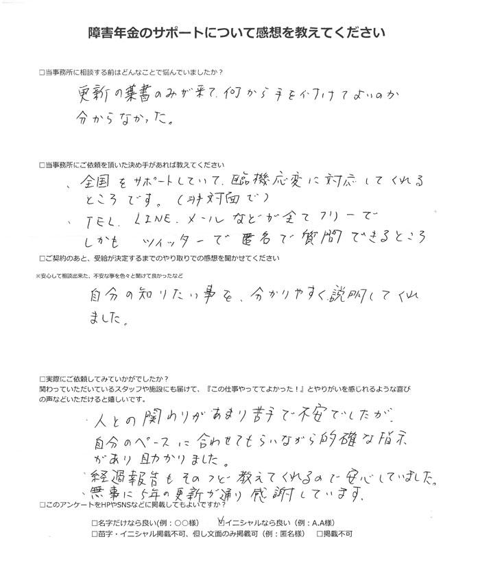 【障害年金申請者様の声】K.T様(2021年8月17日)