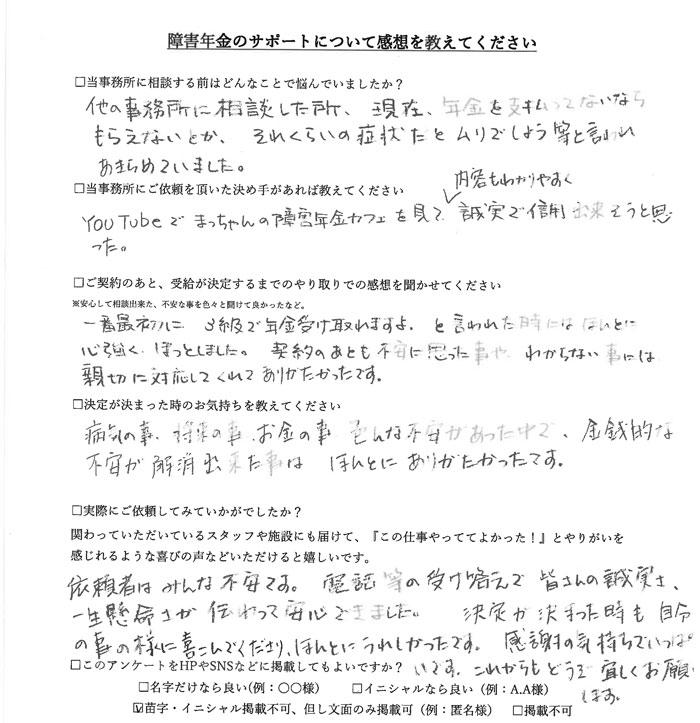 【障害年金申請者様の声】匿名様(2020年12月10日)