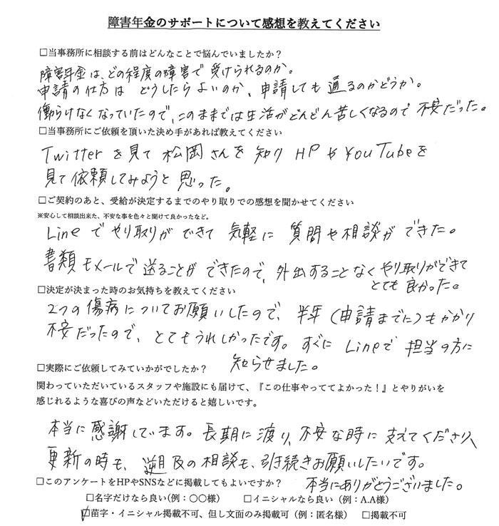 【障害年金申請者様の声】匿名様(2021年3月15日)