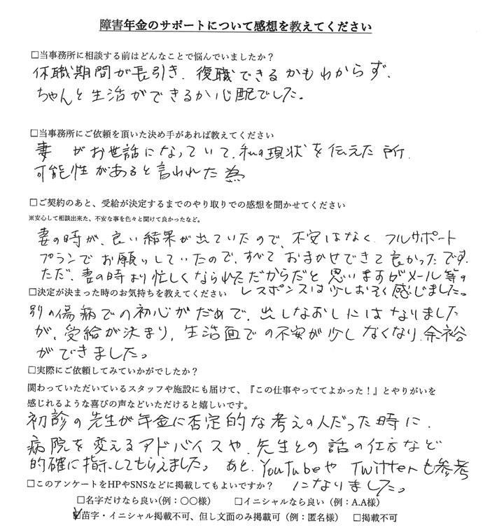 【障害年金申請者様の声】匿名様(2021年4月12日)